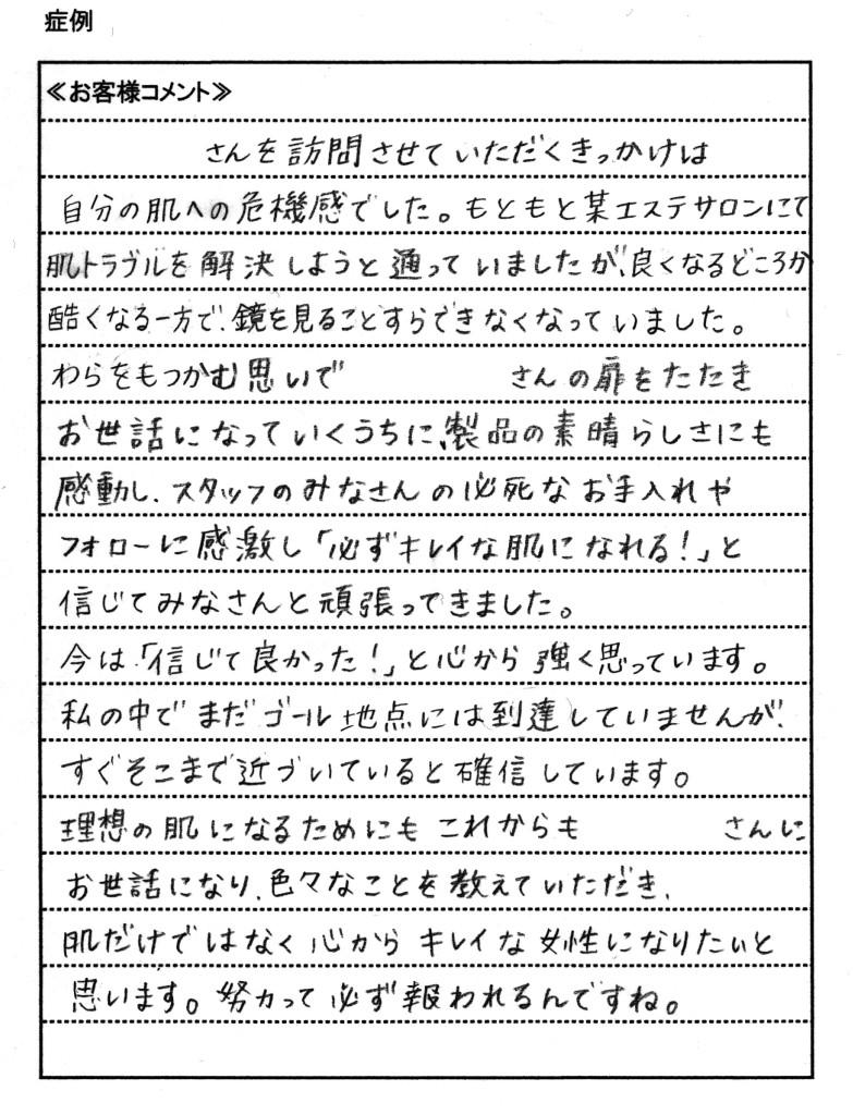 01_コメント