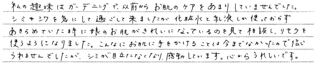 26_コメント